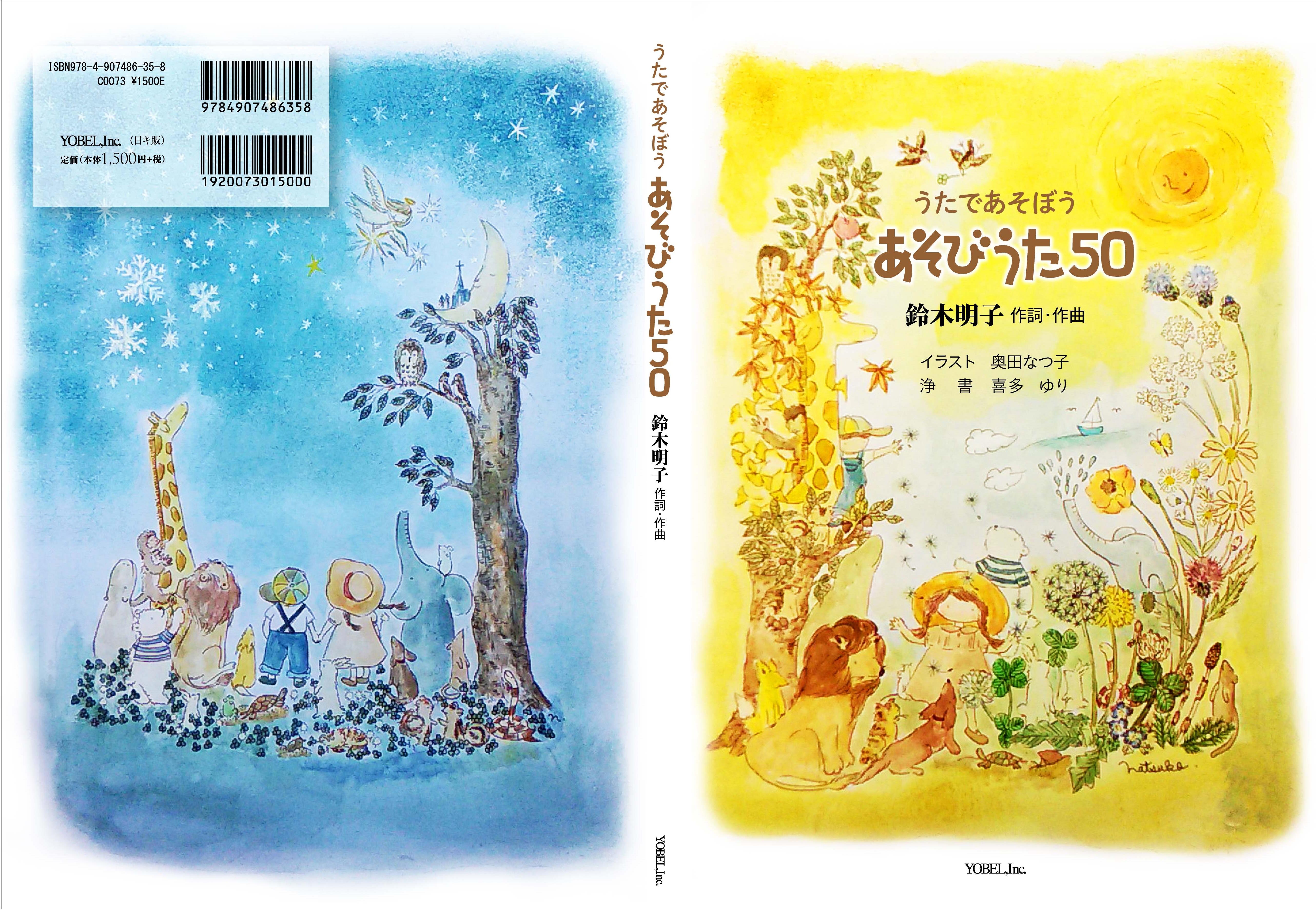 あそびうた_cover_AA.jpg